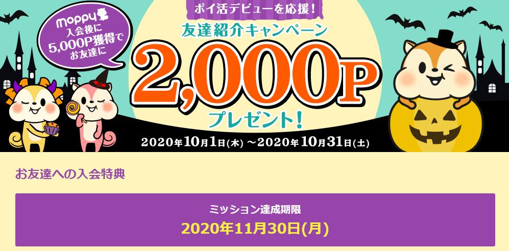 モッピー友達紹介キャンペーン2020年10月