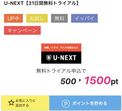 【ハピタス】U-NEXT無料お試しでポイントゲット