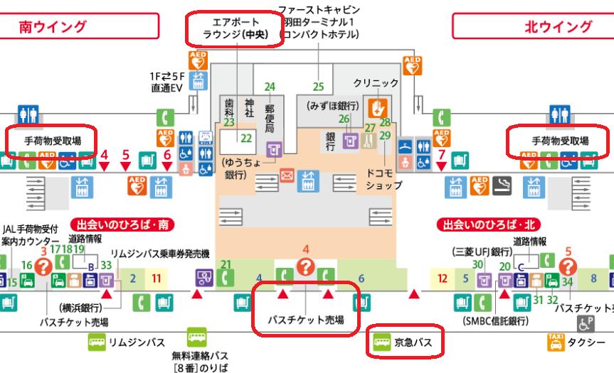羽田空港第1ターミナル1F到着ロビーのマップ