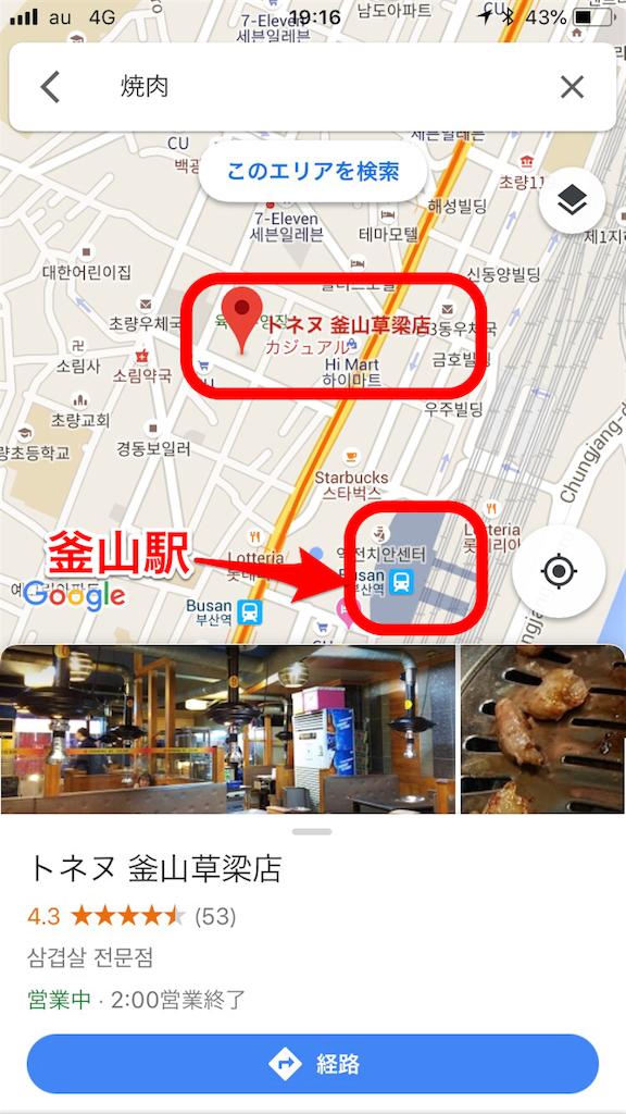 釜山駅とトネヌの位置関係