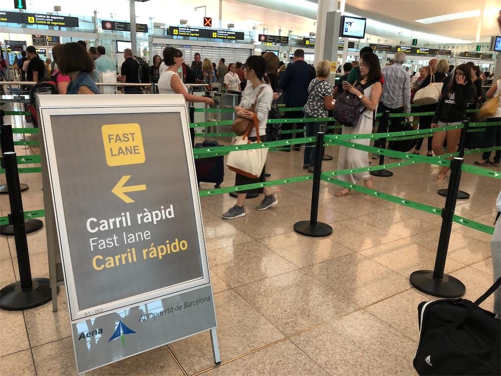 バルセロナ空港手荷物検査(一般)