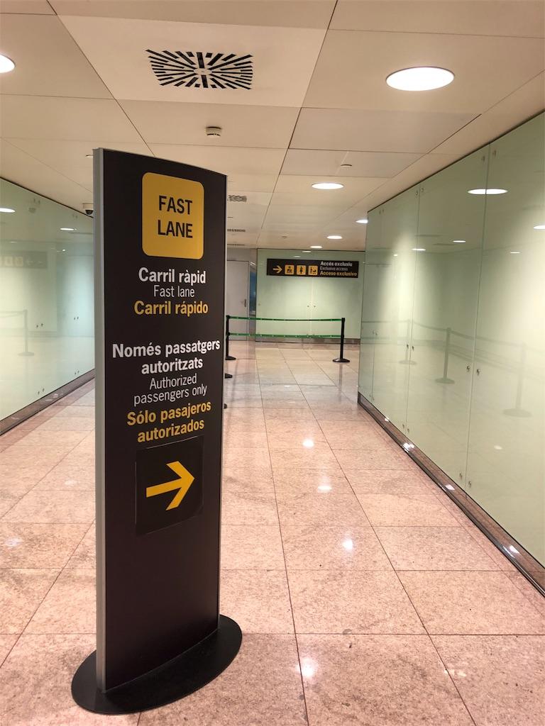 バルセロナ空港手荷物検査(優先)