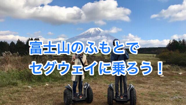 富士山とセグウェイ