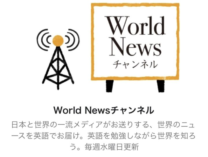 AmazonオーディブルのWorld Newsチャンネル