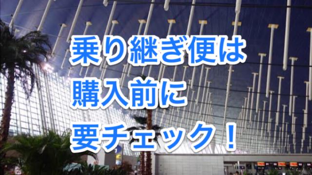 上海浦東空港の天井の写真