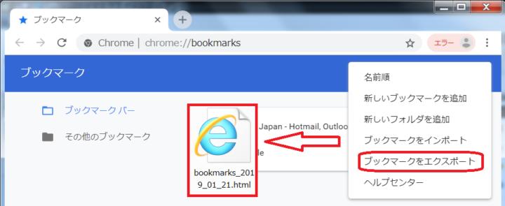 Google Chromeでブックマークを抽出(2)