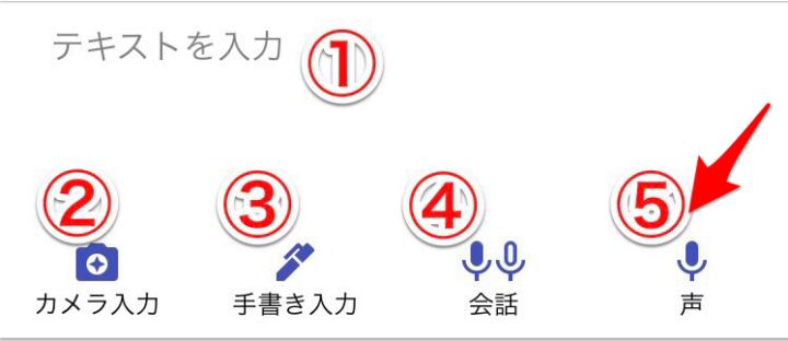 グーグル翻訳 声入力