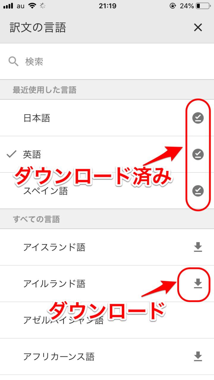 Google翻訳で辞書をダウンロード2