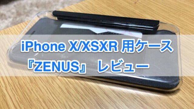 iphone ケース ZENUSのレビュー