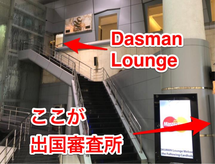 Dasman Lounge入口