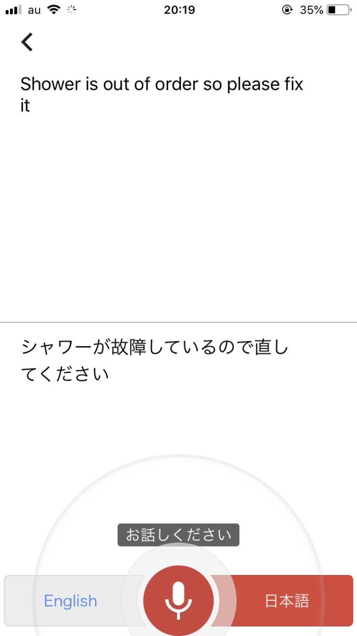 Google会話翻訳