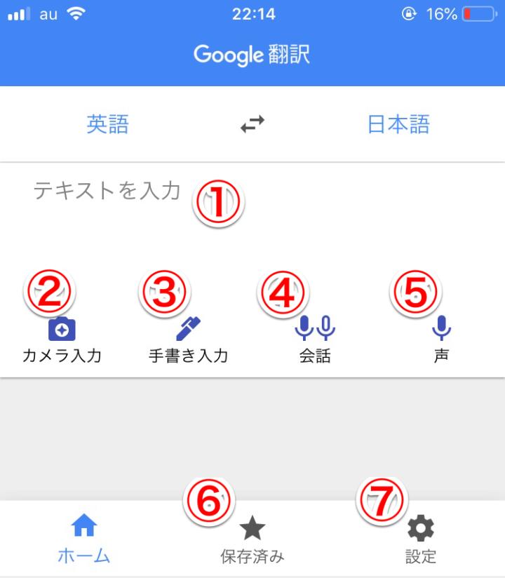Google翻訳アプリ起動画面