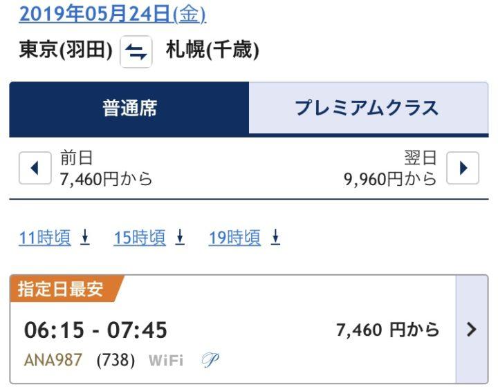 羽田→札幌 スーパーバリュー55