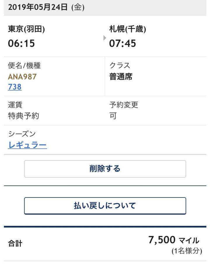 羽田→札幌 特典航空券