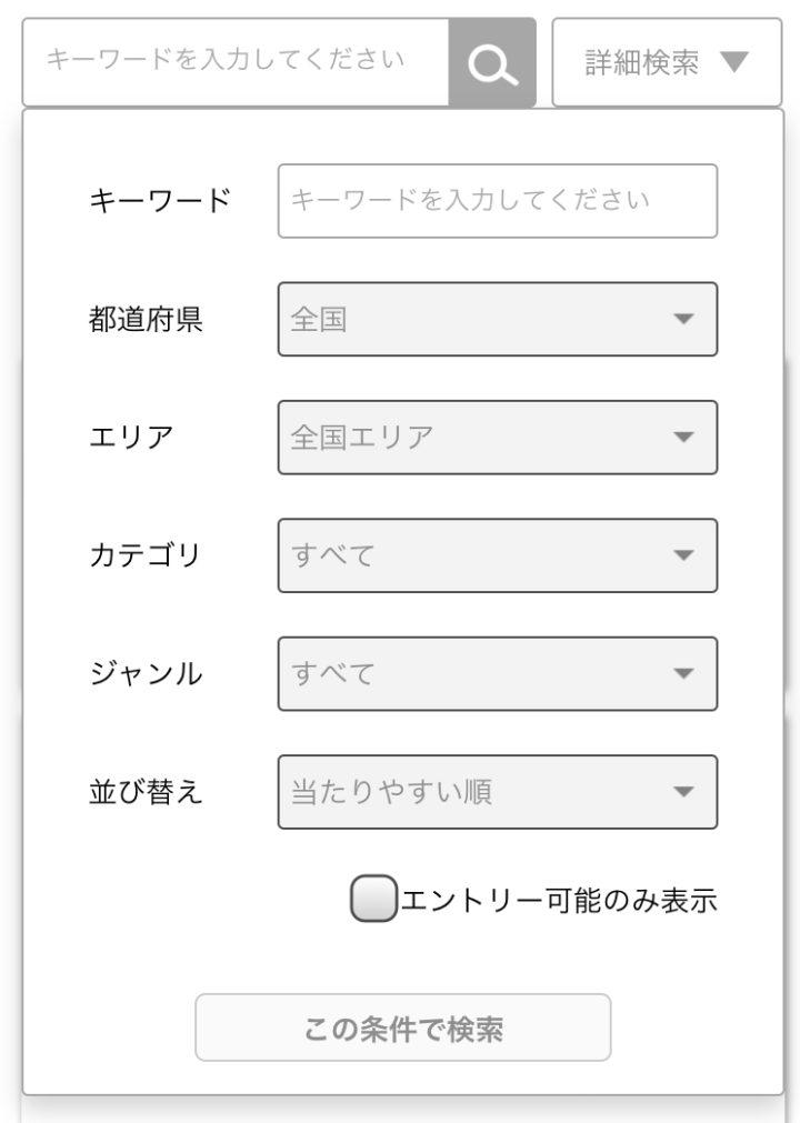 モニター詳細検索