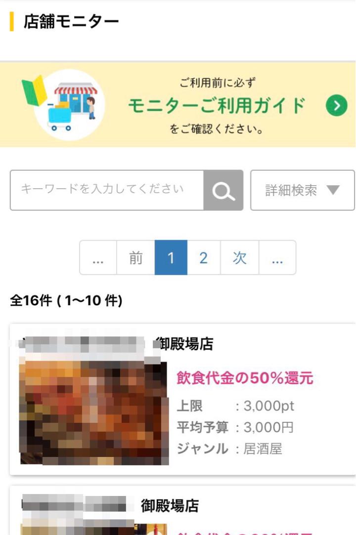 モニター検索画面