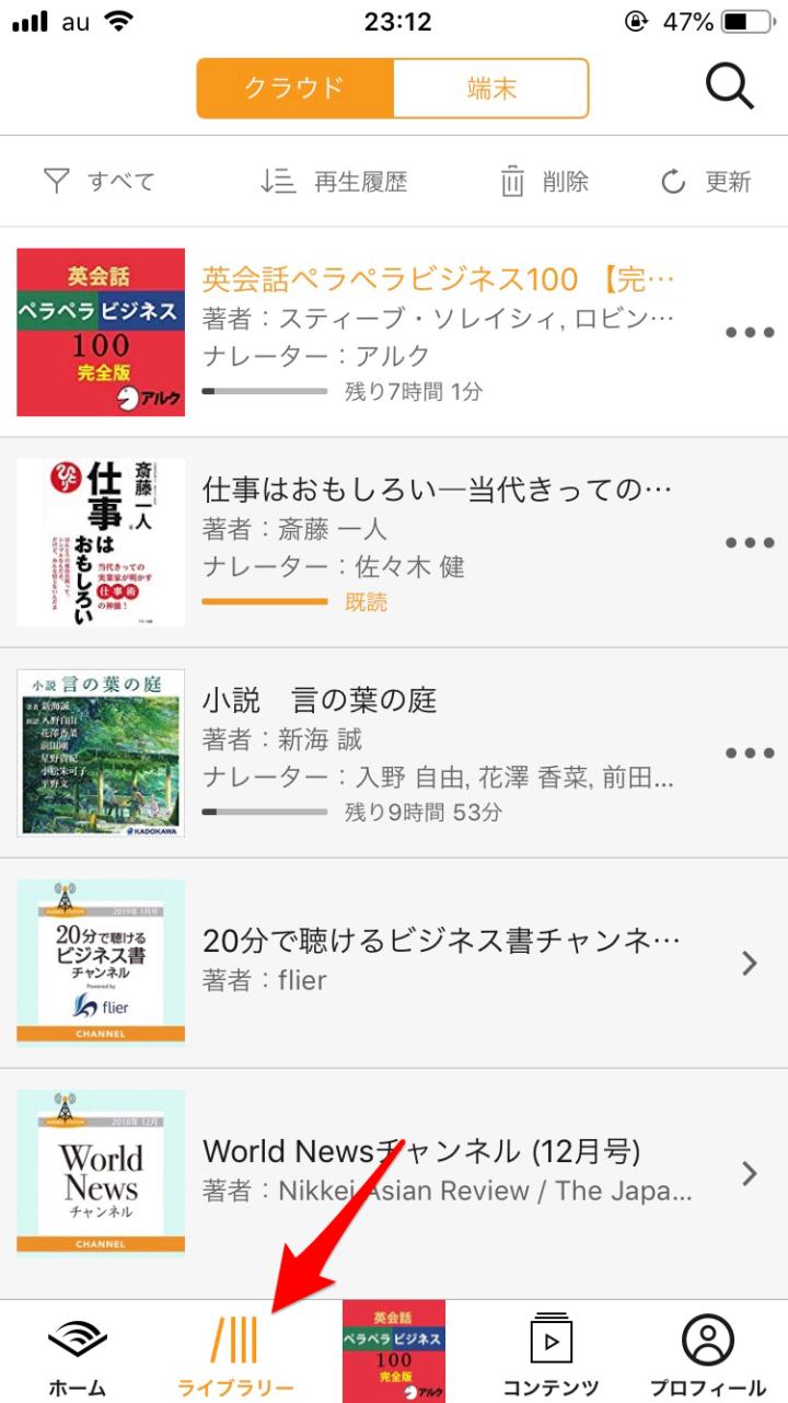 オーディブルアプリ画面1