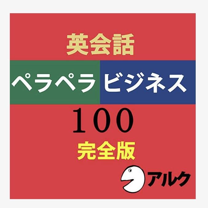 英会話パトリシアペラペラビジネス100(アルク)