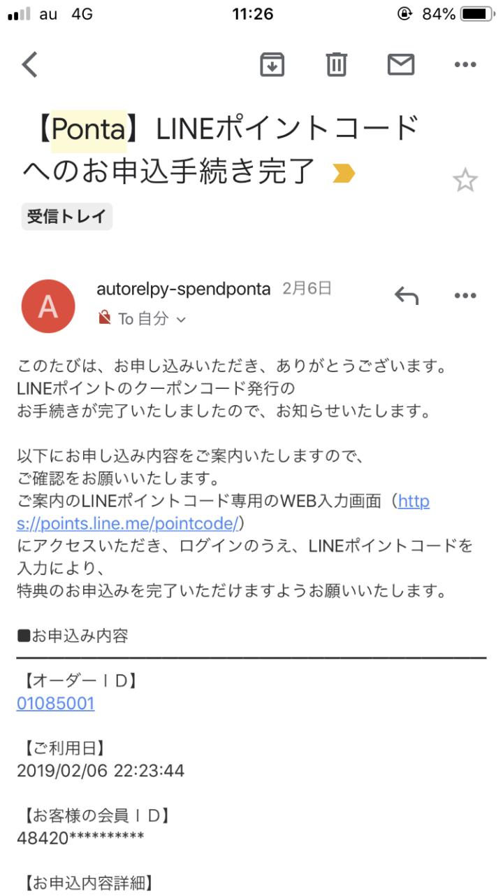 PontaからLINEポイント交換完了メール
