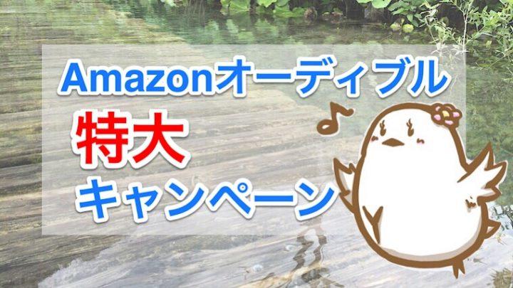 Amazonオーディブルキャンペーン