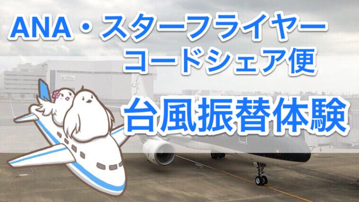 ANA・スターフライヤーコードシェア便の予約が台風で影響を ...