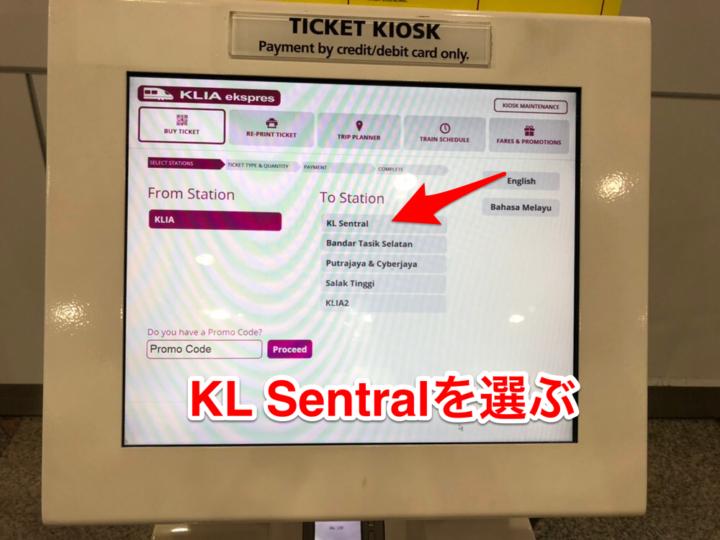 行き先はKL Sentral