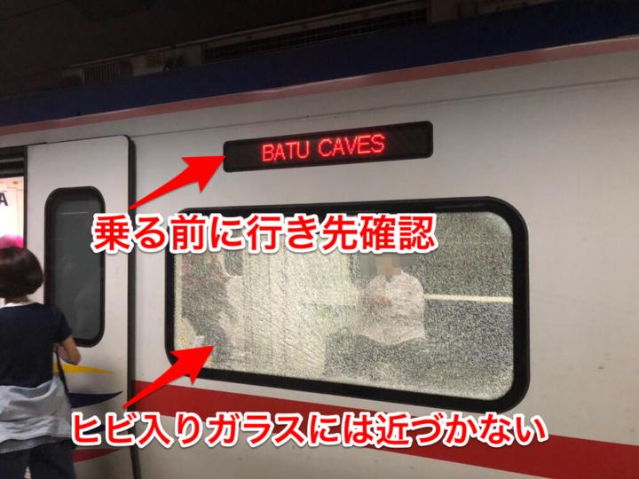 Batu Caves行き電車
