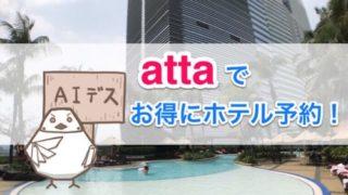 attaでお得にホテル予約