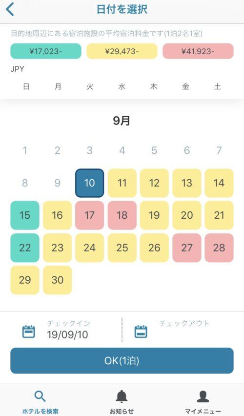 カレンダー画面1
