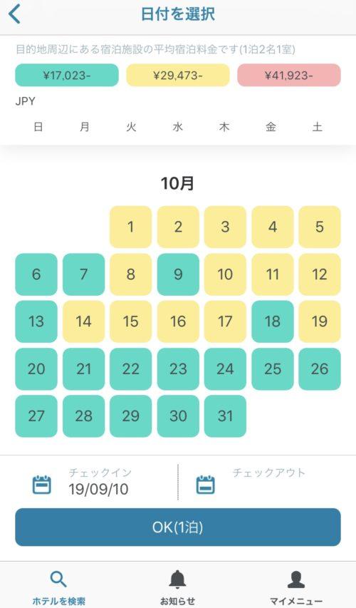 カレンダー画面2