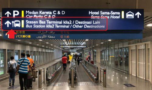 KLIA バス乗り場の目印