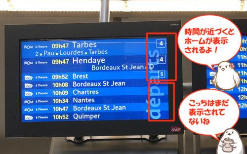 モンパルナス駅の電光掲示板