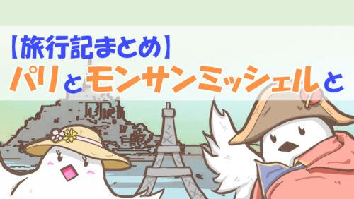 パリとモンサンミッシェル旅行記