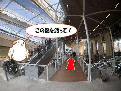【バス乗場へ】①橋を渡る