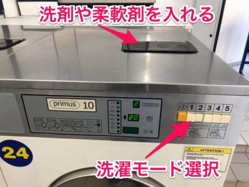 洗濯機の基本操作