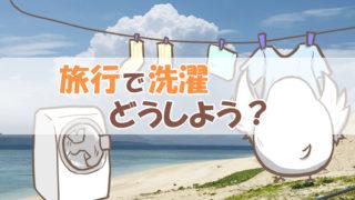旅行での洗濯