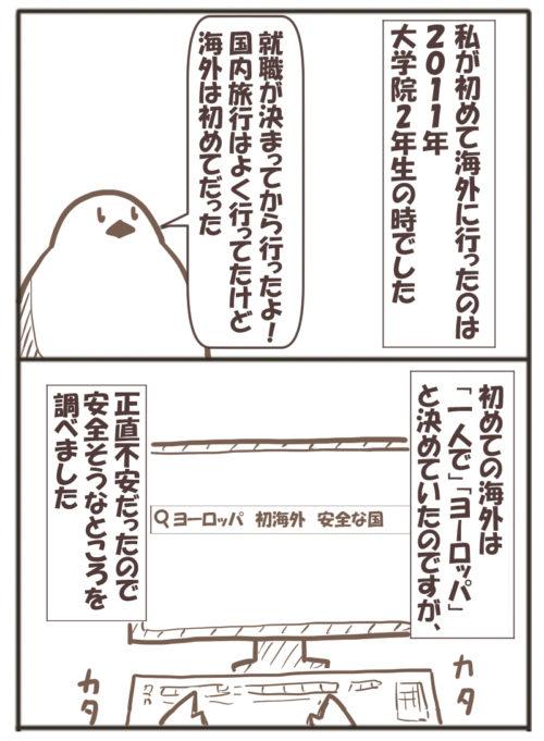 初海外旅行マンガ1-1(行先)