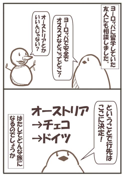 初海外旅行マンガ1-2(行先)