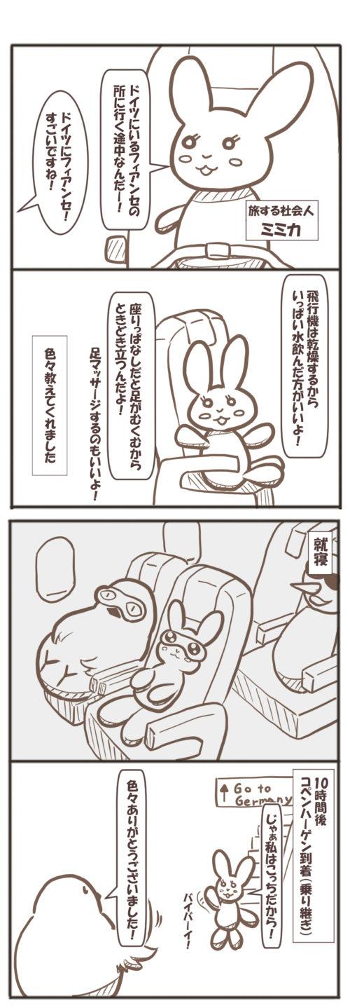 初海外旅行マンガ出発3