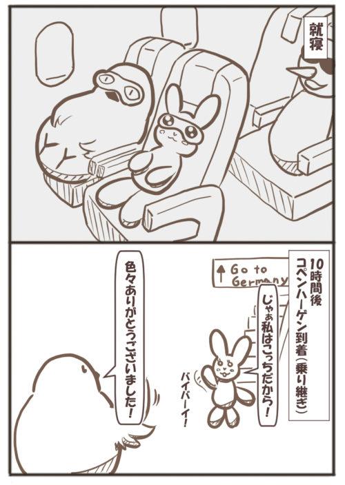 初海外旅行マンガ8-2
