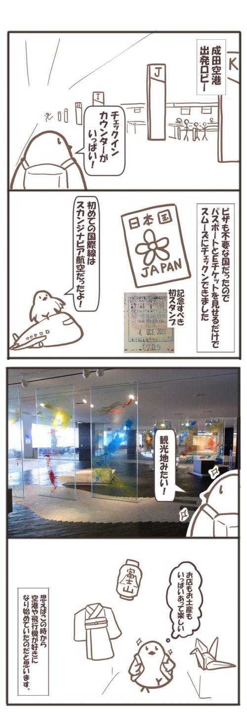初海外旅行で成田空港