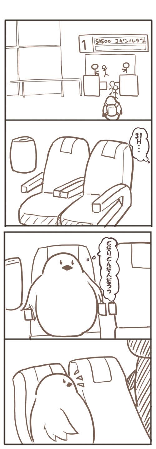 初海外旅行マンガ出発1