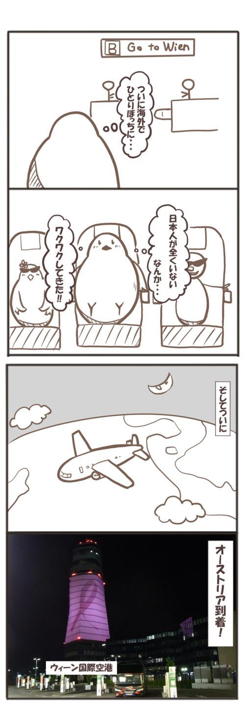 初海外旅行マンガ出発4