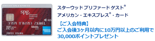 SPGアメックス入会特典(公式HPより)