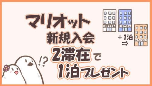 マリオット新規入会キャンペーン
