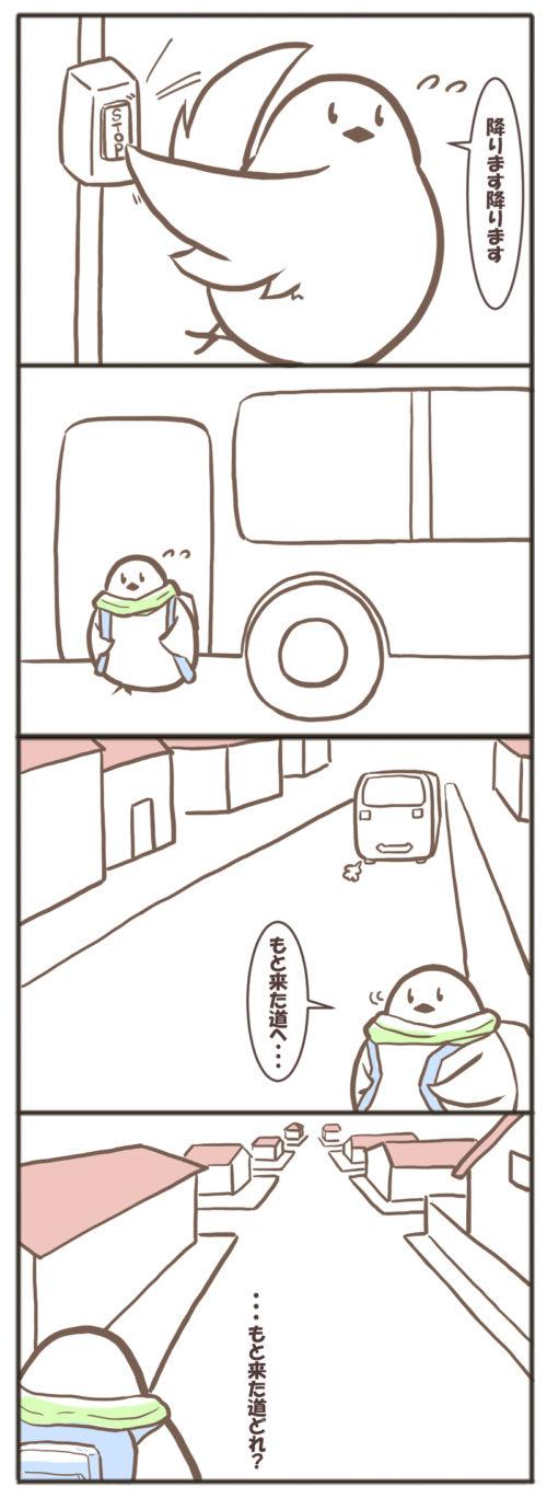 バスを降りる