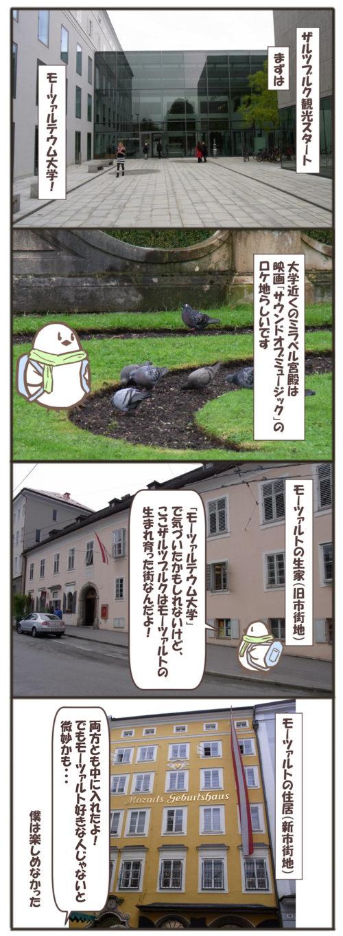 モーツァルトの家