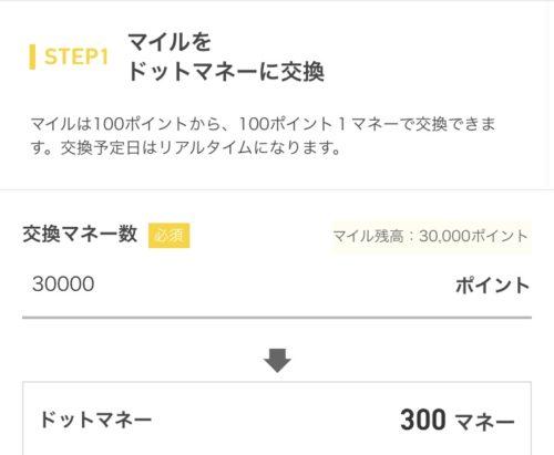 ステップ① マイルをドットマネーに交換