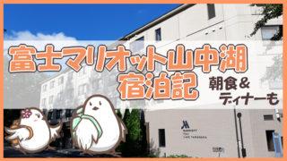 富士マリオット山中湖宿泊記