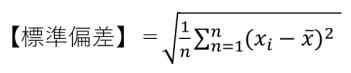 標準偏差の式